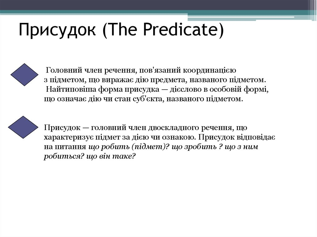Присудок (The Predicate)