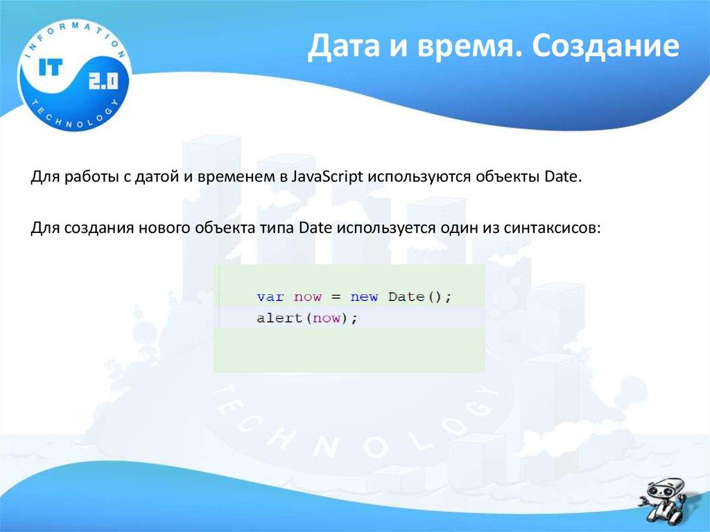 Дата и время  Создание в JavaScript - online presentation