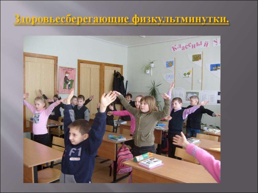 Картинки физкультминутки в школе