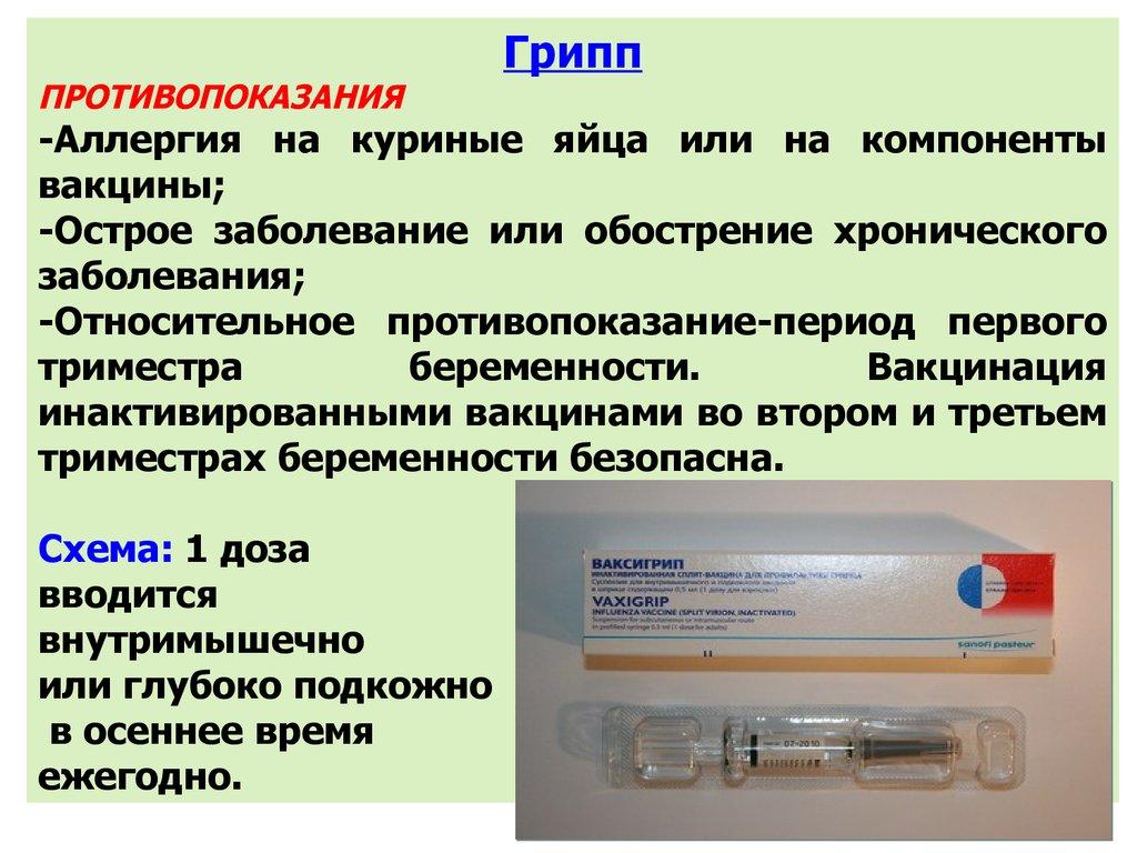 Вакцинация пневмо схема