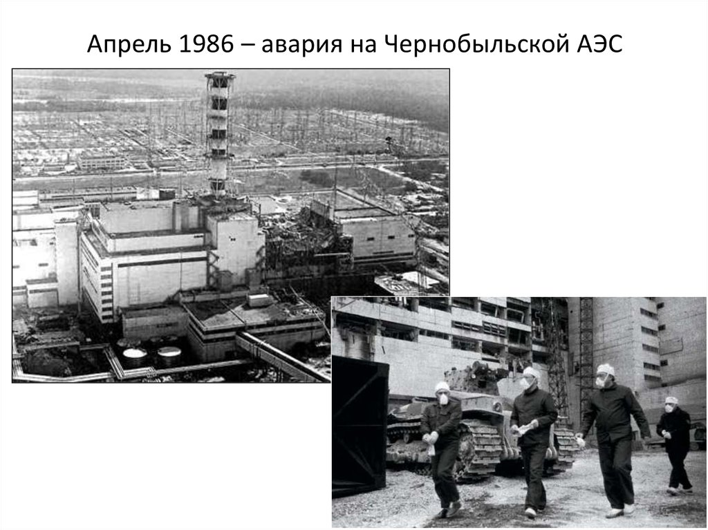an overview of chernobyl nuclear disaster of 1986 Additional links back to the 1980s chernobyl nuclear disaster on april 26, 1986, the cold war was starting to come to a close, tensions were not nearly as high as in the sixties and seventies, and nuclear energy was being used to power cities.