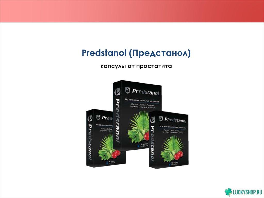 капсулы простатита