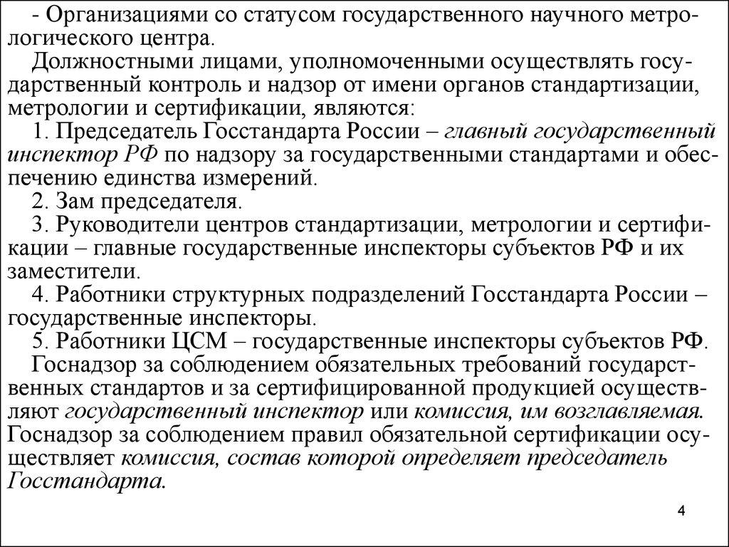 Реферат на тему государственный контроль и надзор 5989