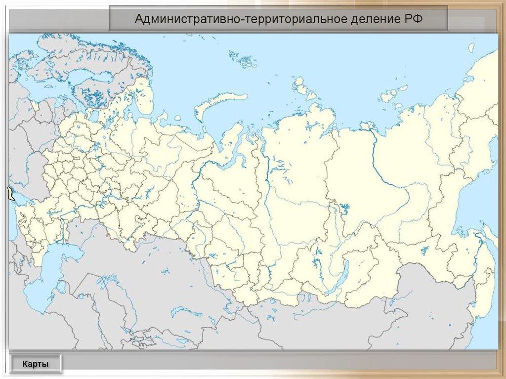 Контурные карты 9 класс административно-территориальное устройство