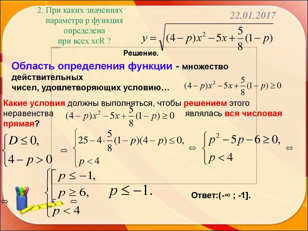 Параметром первое уравнениями с знакомство понятие уравнений параметрами