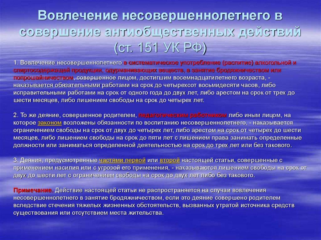 уголовная ответственность педагогических работников уголовный кодекс
