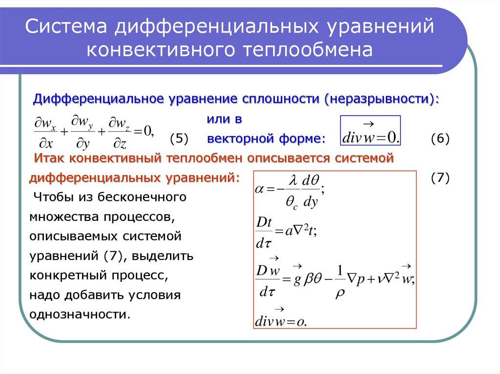 Досуг, Развлечения присоединенные вектора система дифференциальных уравнений полипропилена может высохнуть