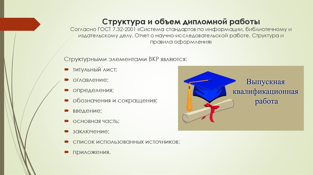 Аттестационная работа Методические указания по выполнению   Структура и объем дипломной работы Согласно ГОСТ 7 32 2001 Система стандартов по информации