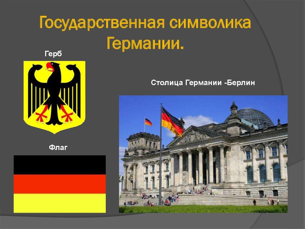 Картинки о германии и немецком языке, открытка вырезанная бумаги