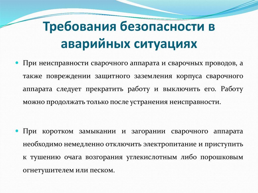 Требования к сварочному аппарату по электробезопасности сварочные аппараты линкольн в тюмени