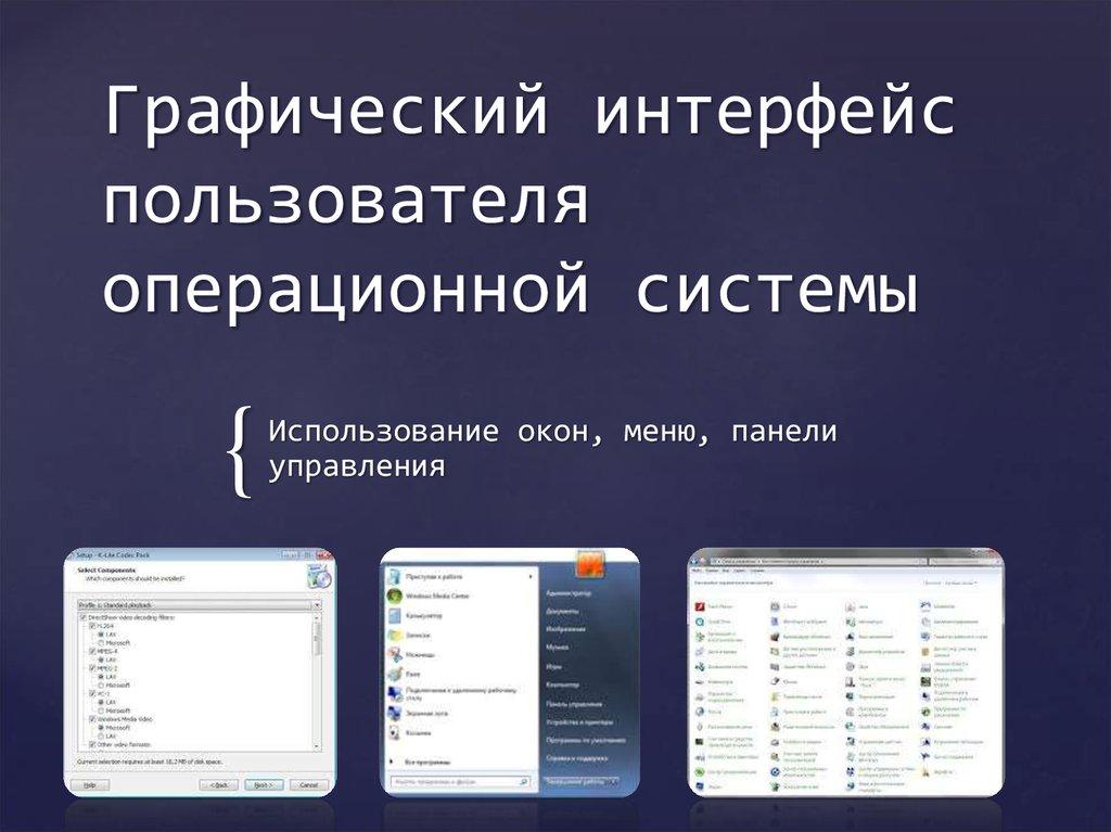 ос интерфейсом знакомство с
