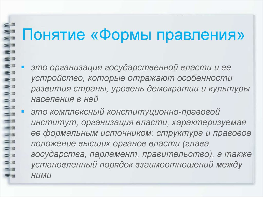 Государстве российском шпаргалка формы особенности правления в