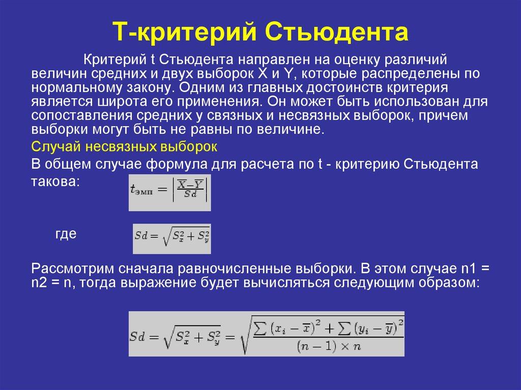 На практике значения критерия стьюдента tst берут из таблиц tst.