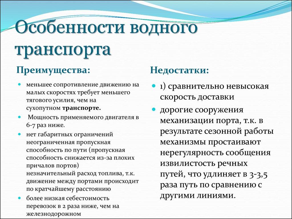 форма транспортная система россии характеристика коротко нас