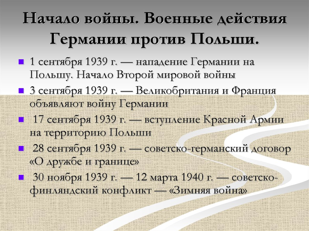 Война вторая гг мировая шпаргалка в1939-1941
