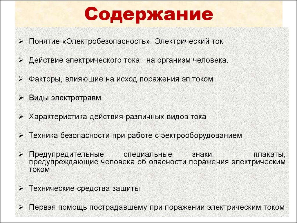 перечень вопросов 4 группы электробезопасности