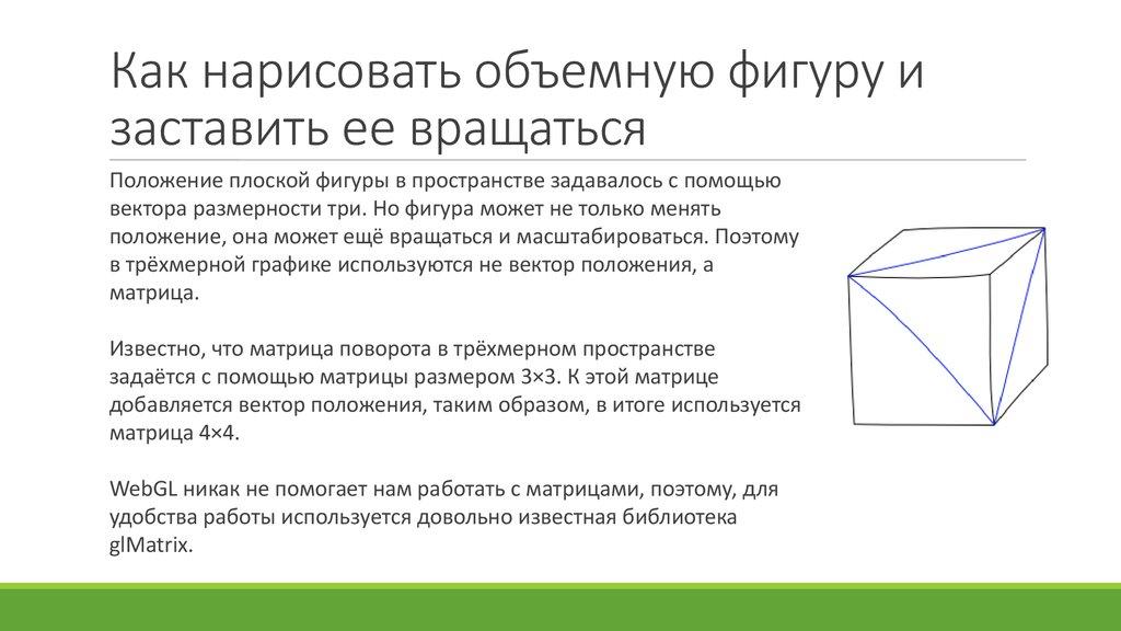 WebGL  Определение - презентация онлайн