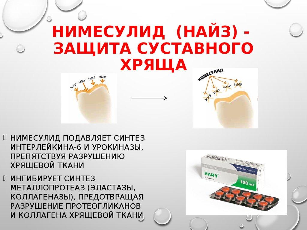 Пробиотики живут правда ли что найз разрушает хрящи посвящена российскому