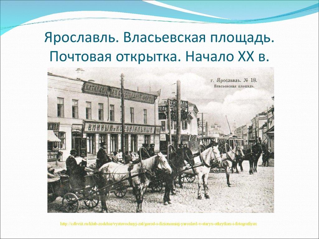 Ярославль. почтовая открытка, открытки