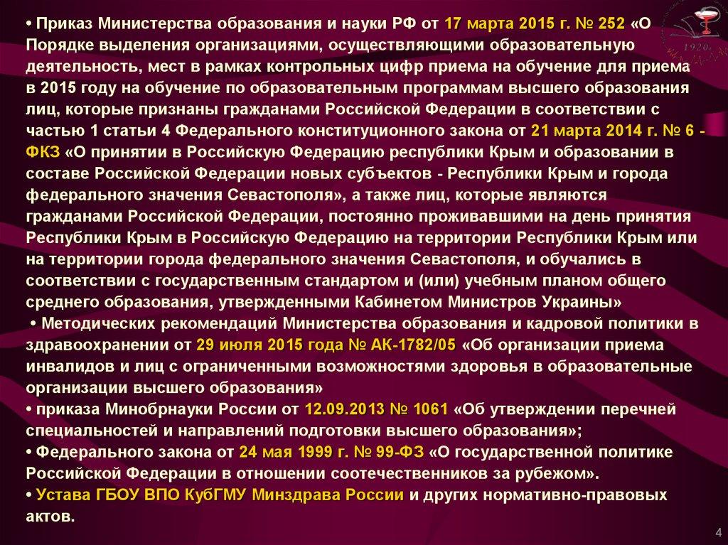 Приказ минобрнауки об утверждении перечней специальностей и.