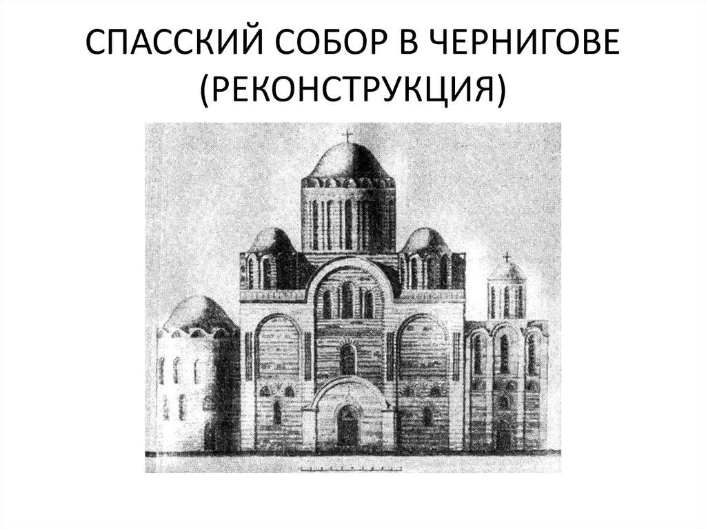 низу картинка спасский собор в чернигове городе