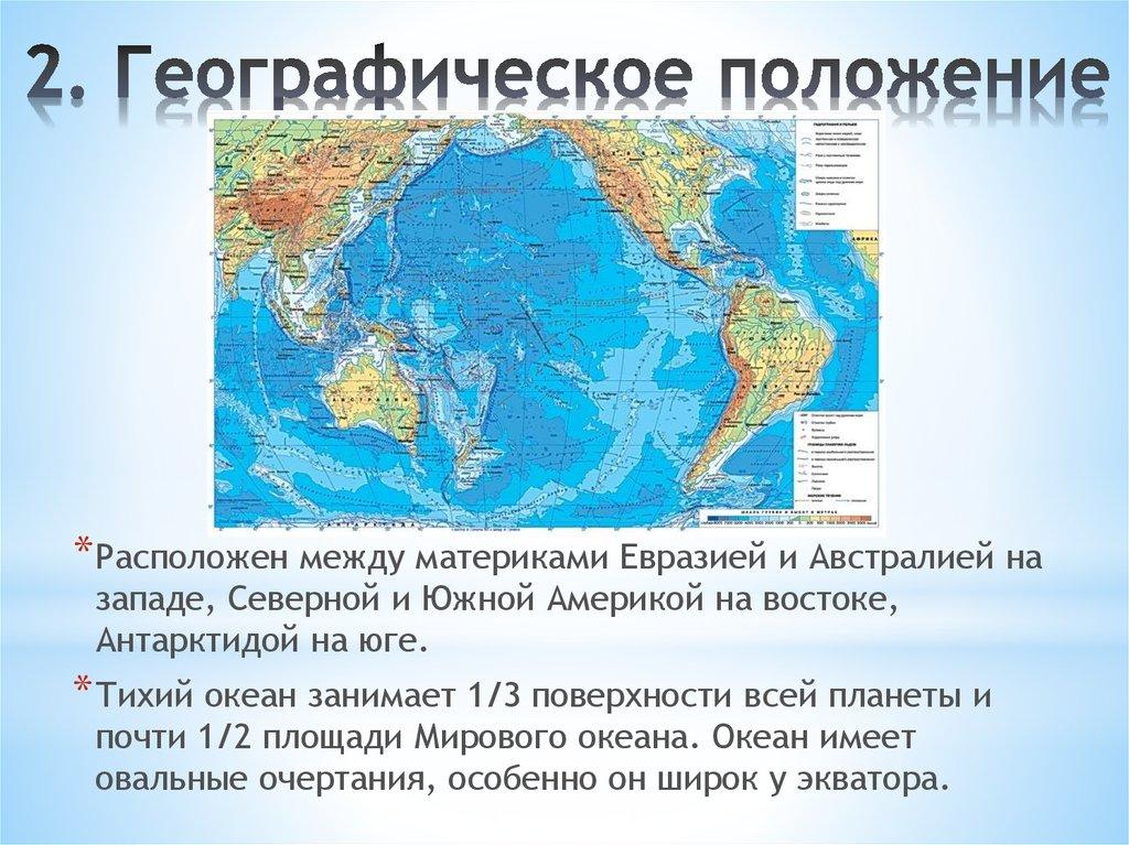 мировой океан занимает 3 4