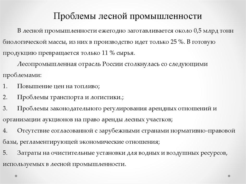 сибирская лесная база центры