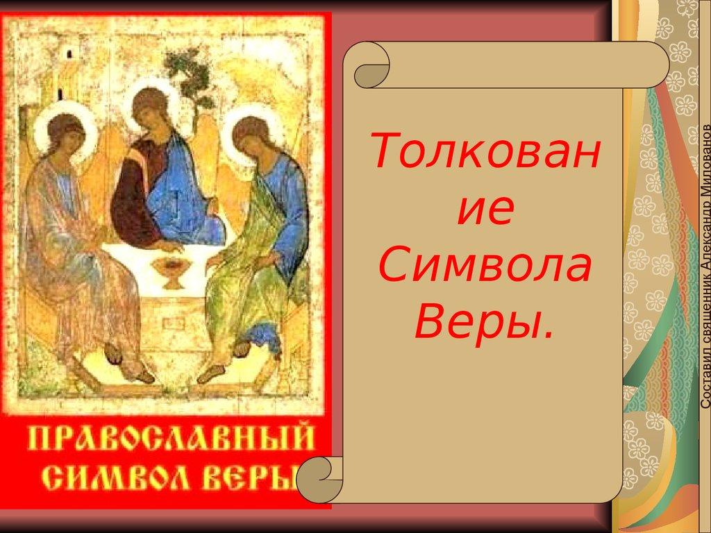 буксировочных картинки с символом веры заячьей