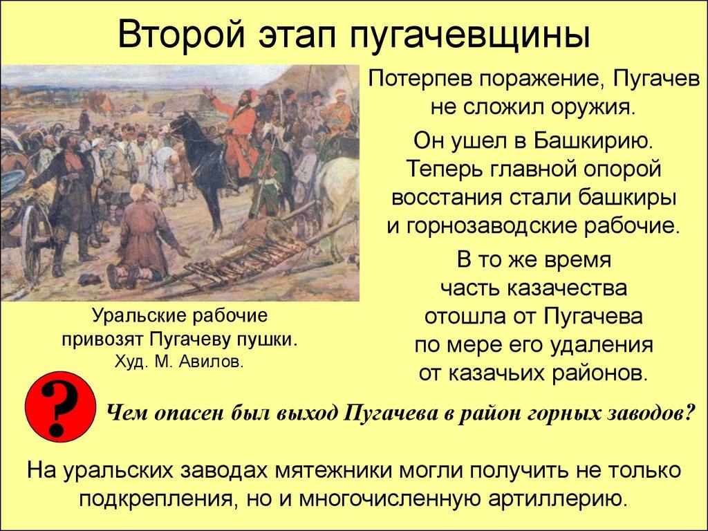 """Пугачевщина """"не приведи бог видеть русский бунт - бессмыслен."""
