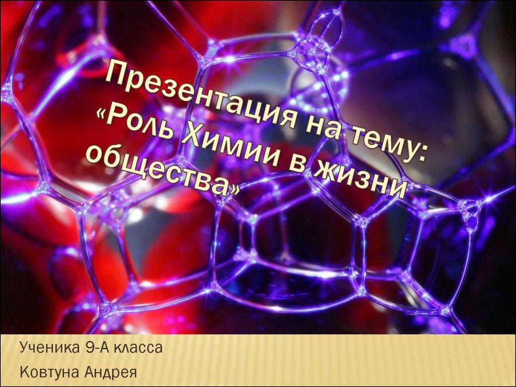 """Презентация """"превращения веществ. Роль химии в жизни человека."""
