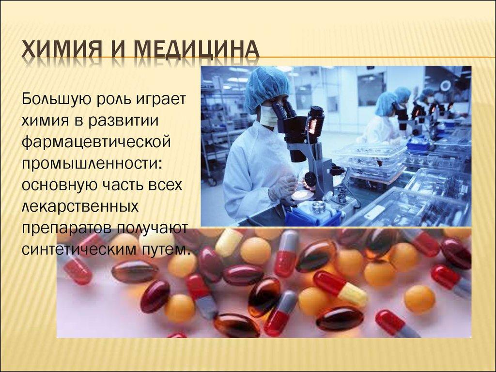Роль химии в медицине доклад 5824