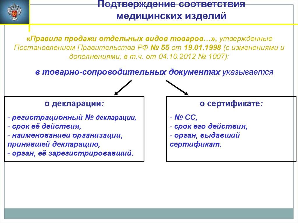 Учет поступления товаров. (приход товаров) презентация онлайн.