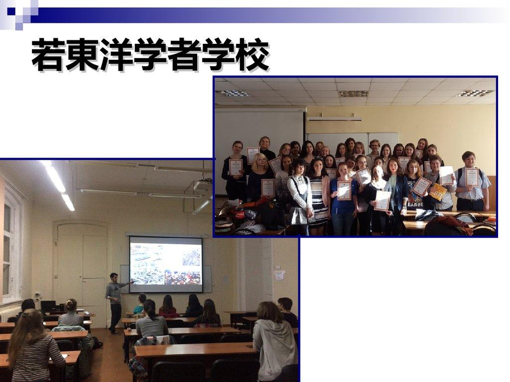 HSEの東洋学部 - online presentation