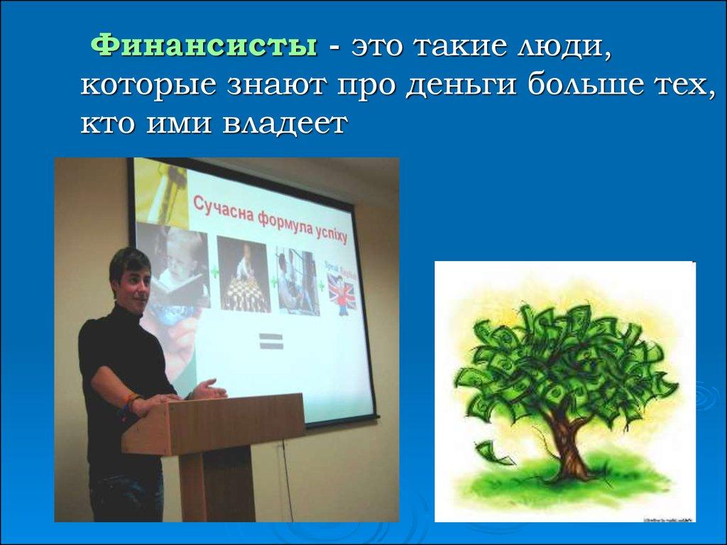 Специальность финансы и кредит украина