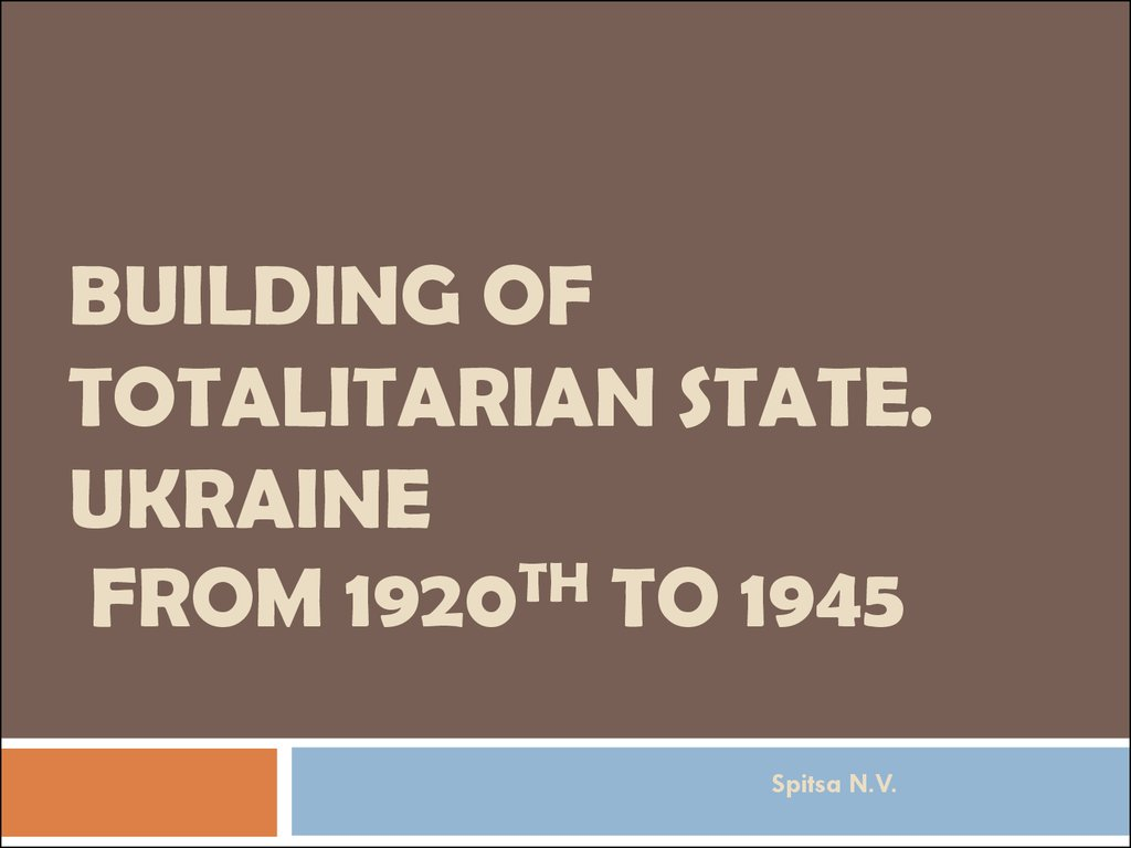 Building of totalitarian state. Ukraine from 1920th to 1945