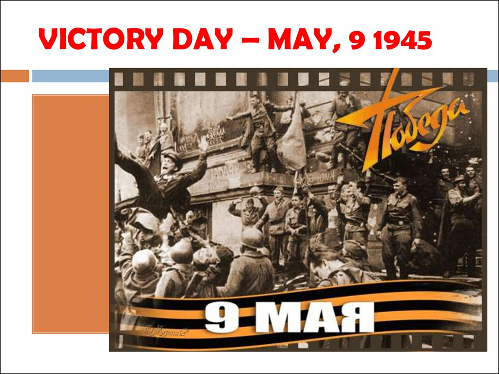 VICTORY DAY – MAY, 9 1945