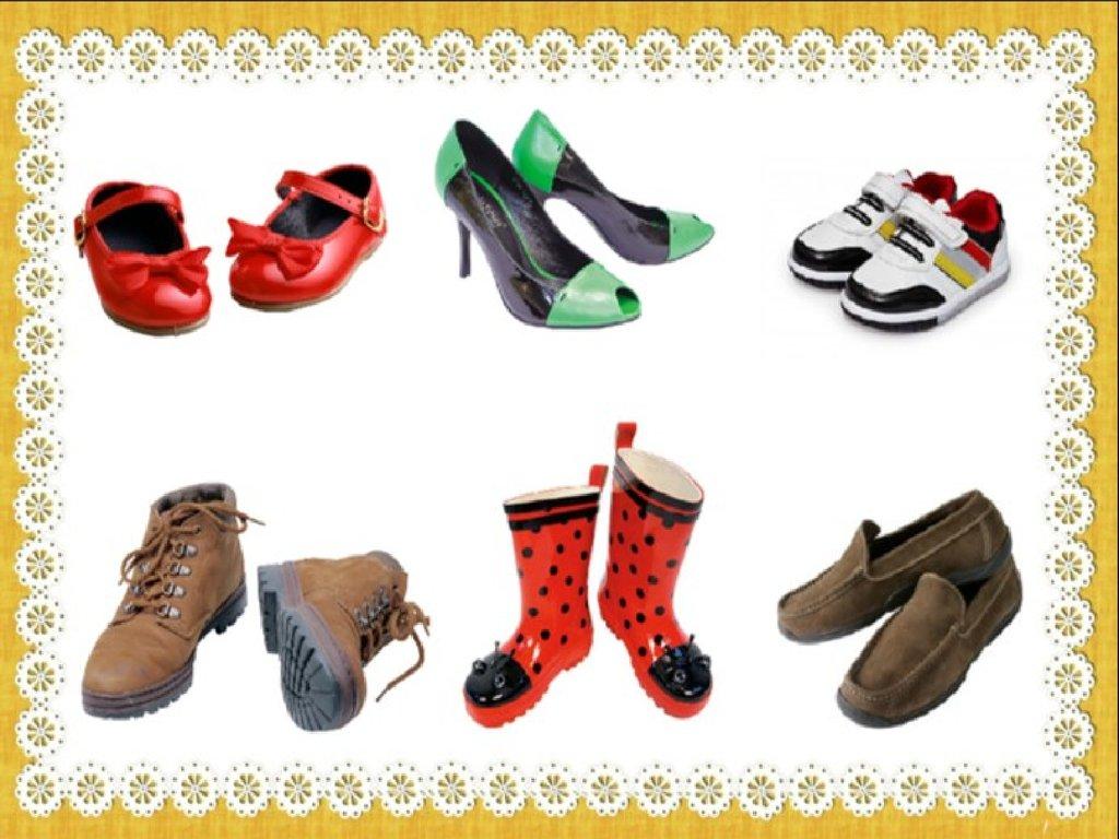 Картинки с изображением обуви для детского сада