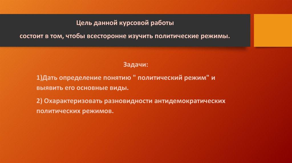 Антидемократические политические режимы презентация онлайн состоит в том чтобы всесторонне изучить политические режимы Задачи 1 Дать определение понятию политический режим и выявить его основные виды