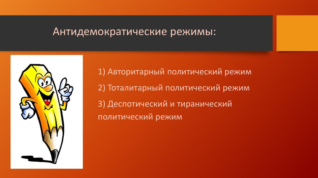 Антидемократические политические режимы презентация онлайн Антидемократические режимы 1 Авторитарный политический режим 2 Тоталитарный политический режим 3 Деспотический и тиранический политический режим