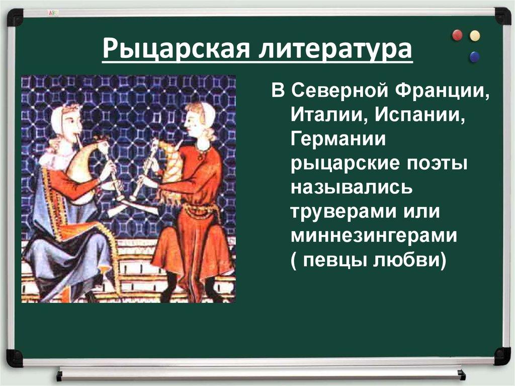 Реферат про средневековая литература по истории 6 класс