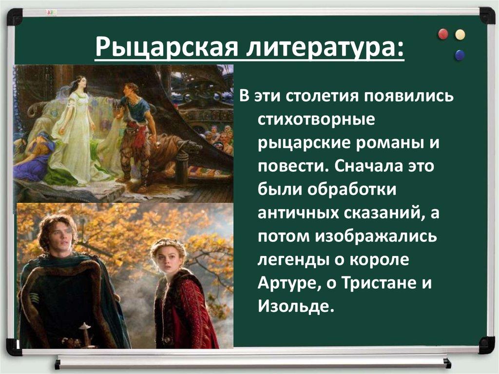 Доклад на тему по истории средневековая литература 1958