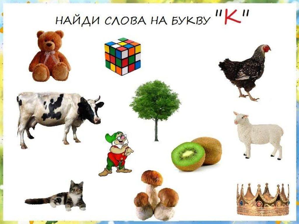 image Презентации знакомство с буквами 1 класс