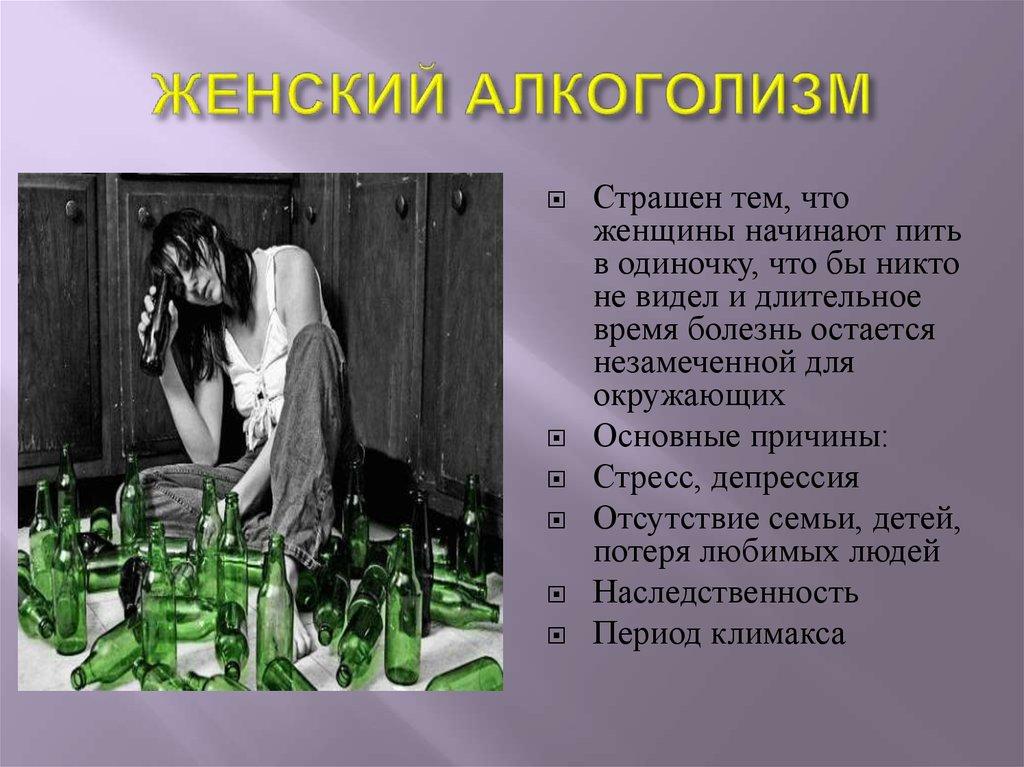 Женский алкоголизм это мнения