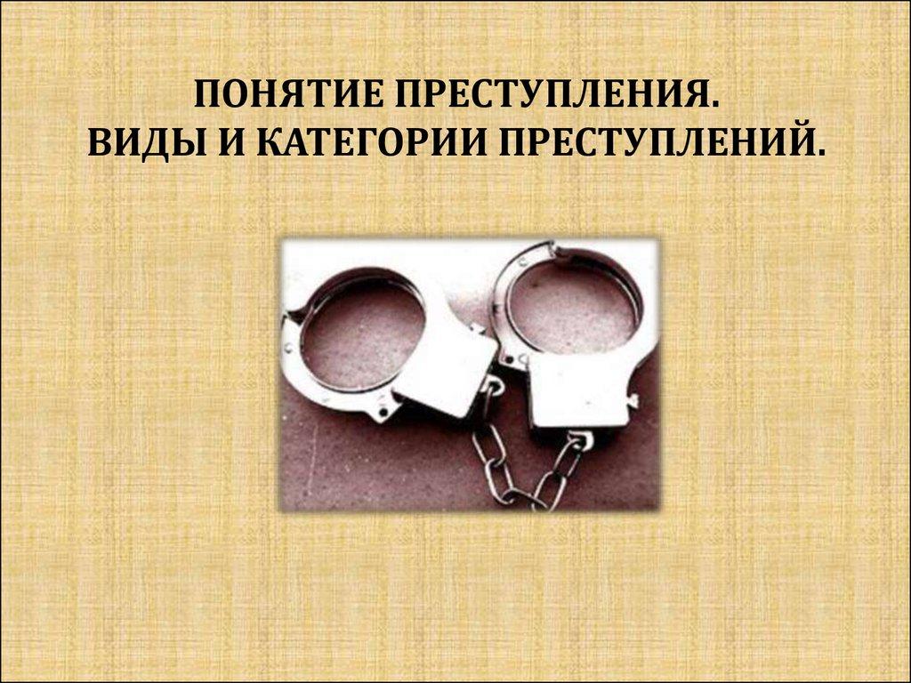 категории преступлений курсовая работа