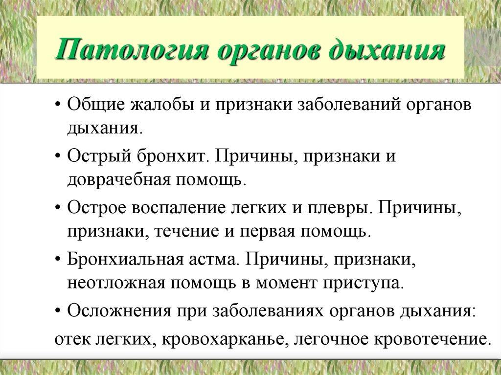 питания жалобы при заболевании органов дыхания магазинов России других
