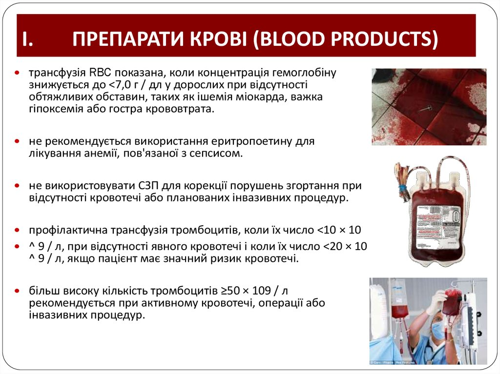 I. ПРЕПАРАТИ КРОВІ (BLOOD PRODUCTS)