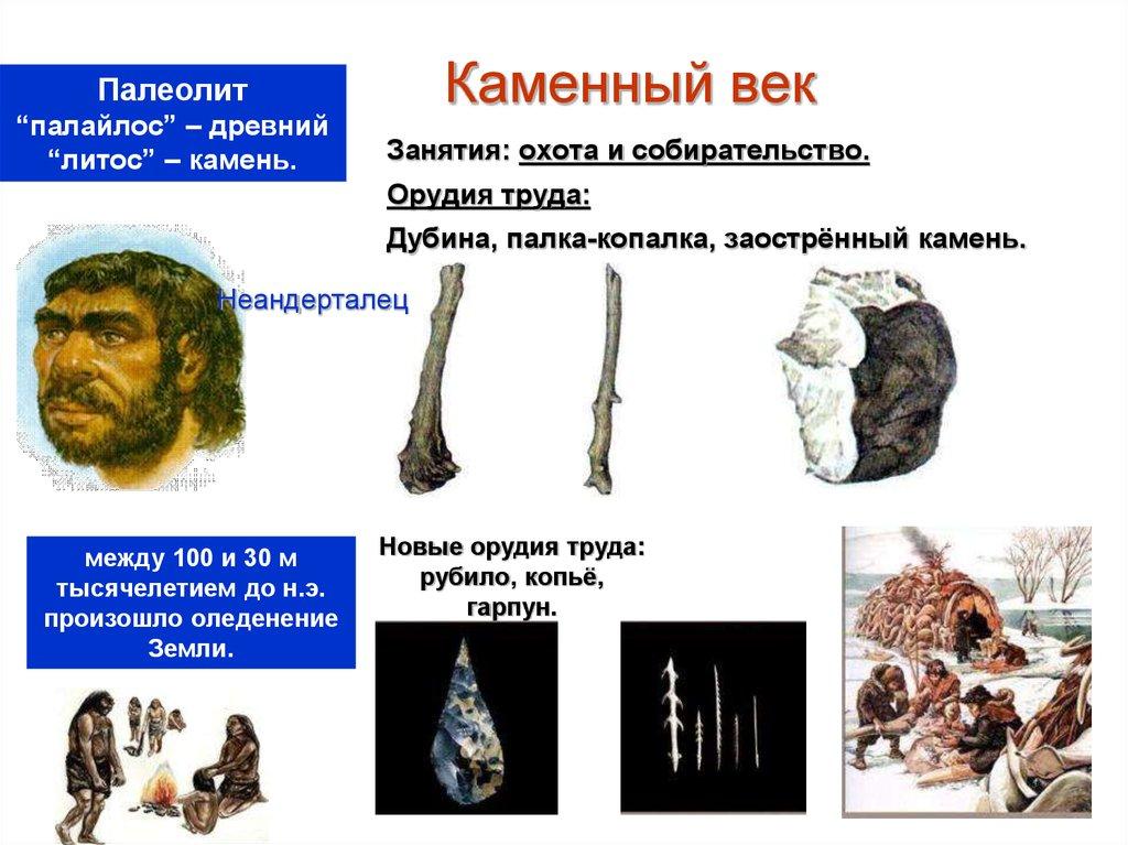 Первобытное общество в эпоху каменного века - презентация он.