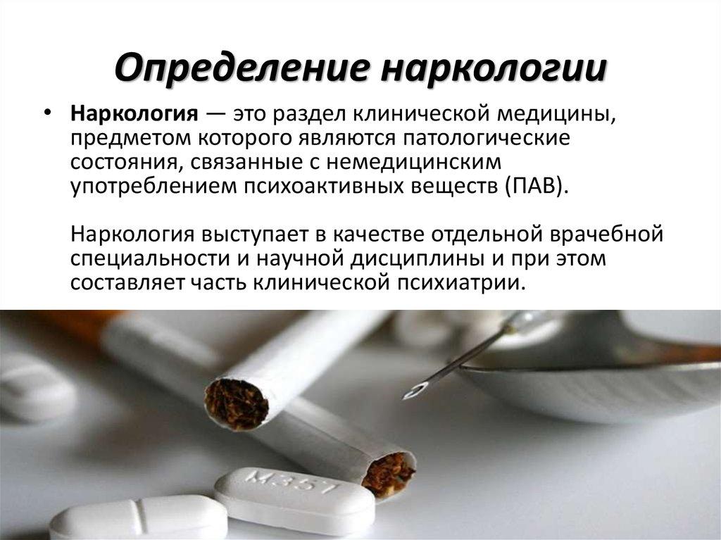 Статьи по наркологии лечение алкоголизма москва moskow stop alko ru
