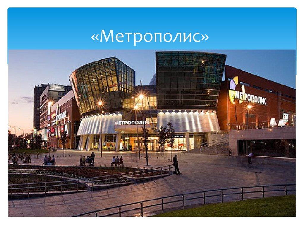торговые центры москвы рядом