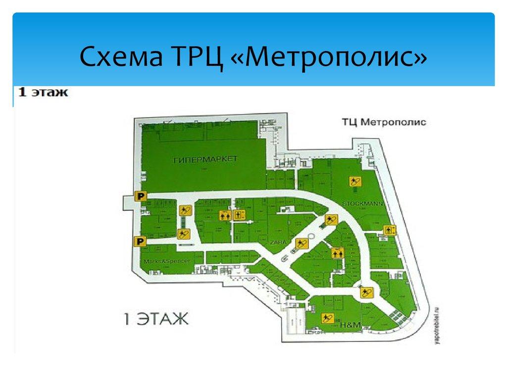 Метрополис на войковской схема